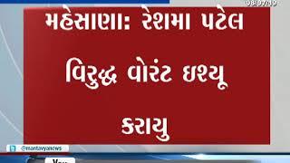 Mehsana: Reshma Patel વિરુદ્ધ કેમ ઇશ્યુ થયું વૉરન્ટ?