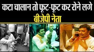 Mirzapur BJP Leader चालान कटने पर बीच सड़क फूट फूटकर रोया, SP के छुए पैर