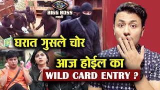 RAID In Bigg Boss House | NEW TASK Or WILD CARD ENTRY? | Bigg Boss Marathi 2 Update