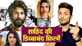Shahid Kapoor 5 Movies That Never Released | Heer Ranjha, Charu lata, Kahin To Milenge...