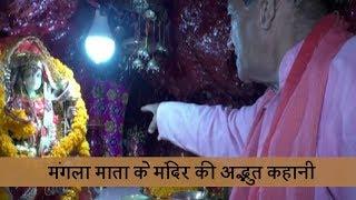 भारत के बॉर्डर पर बना मंगला माता के मंदिर की अद्भुत कहानी,  जिसके सामने गोला बम भी बेअसर