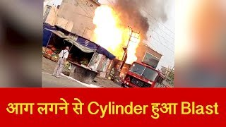 जानीपुर इलाके में आग लगने से Cylinder हुआ Blast,  लोगों का प्रदर्शन