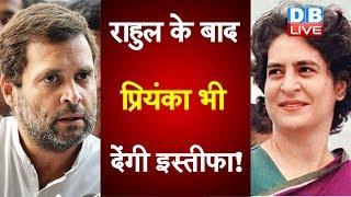Rahul Gandhi के बाद Priyanka Gandhi भी देंगी इस्तीफा! |Priyanka gandhi latest news