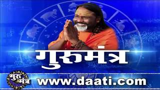 Gurumantra 9 july 2019 - Gurumantra With Daati Maharaj