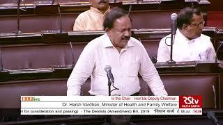 Dr. Harsh Vardhan moves The Dentists (Amendment) Bill, 2019 in Rajya Sabha