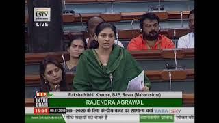 Smt. Raksha Nikhil Khadse on General Discussion on the Union Budget for 2019-2020 in Lok Sabha