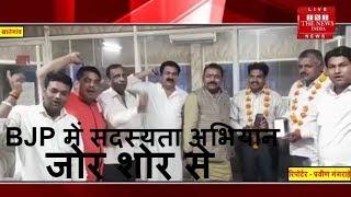 Madhya Pradesh news. BJP में सदस्यता अभियान जोर शोर से / THE NEWS INDIA