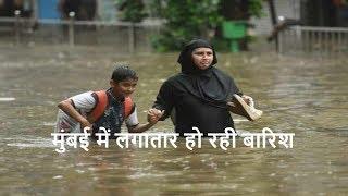 मुंबई में भारी बारिश होने की संभावना,  बारिश के कारण जगह-जगह भरा पानी