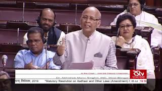 Dr. Abhishek Manu Singhvi's Remarks | The Aadhaar and Other Laws Amendment Bill, 2019