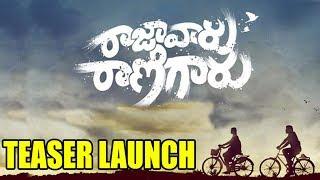 Raja Varu Rani Garu Movie Teaser Launch | Kiran Abbavaram | Rahasya Gorak Ravi | Bhavani HD Movies