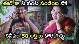 ఈరోజు నీ పంట పండింది పో... కనీసం 50 లక్షలు దొరకొచ్చు - Latest Telugu Movie Scenes - Rajendra Prasad