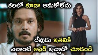 కలలో కూడా అనుకోలేదు దేవుడు ఇతనికి ఎలాంటి ఆఫర్ ఇచ్చాడో చూడండి - Latest Telugu Movie Scenes