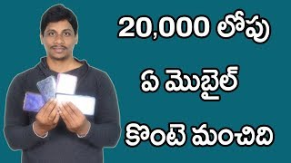 Best mobile under 20,000 telugu | ఏ మొబైల్ కొంటె మంచిది