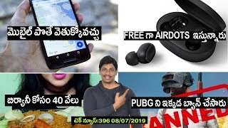 Technews in telugu 396:free Redmi Airdots,online scam,lost mobile phones,redmi k20,realme x