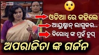 ବଜେଟ କୁ ଐତିହାସିକ କହି ସଂସଦ ରେ ଗର୍ଜିଲେ Smt. Aparajita Sarangi - ଓଡିଶା କଥା ଉଠାଇ କଣ କହିଲେ ଦେଖନ୍ତୁ