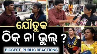 Biggest Public Reactions in Odisha - ମୁଁ ଯୌତୁକ ନେବି ନା ନାହିଁ? କଣ କହୁଛନ୍ତି ଲୋକେ ଦେଖନ୍ତୁ