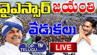 YS Jagan LIVE || YSR Jayanthi Celebrations || YS Jagan Jammalamadugu Meeting Live || Top Telugu TV