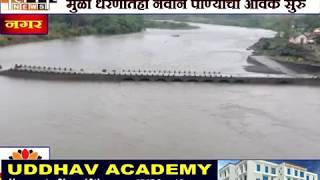 मुळा नदी दुथर्डी भरून वाहू लागल्याने नदीकाठच्या गावांमध्ये जल्लोष