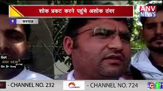 डॉ. राजीव गुप्ता के घर गए अशोक तंवर  || ANV NEWS KARNAL- HARYANA