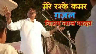 Vijay lal Yadav Biraha ।। मर्रे रश्के कमर  ग़ज़ल नए अंदाज में गाते हुए ।। विजय लाल यादव