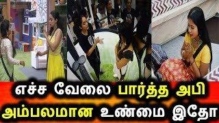 Bigg Boss Tamil 3|8th july 2019 promo 3|Day 15|Episode 16|Bigg Boss tamil 3 Live|Abirami Lie