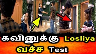 Bigg Boss Tamil 3|9th july 2019 promo 1|Day 16|bigg boss tamil 3 promo 1|Losliya Love With Kavin
