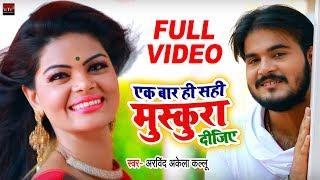 #Video #Arvind Akela Kallu - एक बार ही सही मुस्कुरा दीजिये - New Bhojpuri Songs 2019