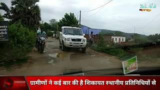मुरी,सिंगपुर जाने वाले सड़क का हाल बेहाल सालों से सड़क का मरम्मत नहीं बारिश में सड़क में भरा पानी