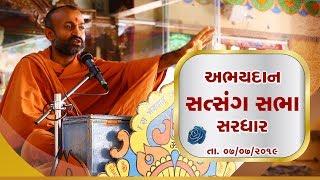 Abhaydan Satsang Sabha @ Sardhar By Pujya Yogeswar Swami 07-07-2019