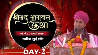 || BHAGWAT || PANDIT ANIL JI SHARMA||  LIVE || SR DARSHAN ||DAY 2 ||