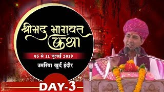 || BHAGWAT || PANDIT ANIL JI SHARMA||  LIVE || SR DARSHAN ||DAY 3 ||