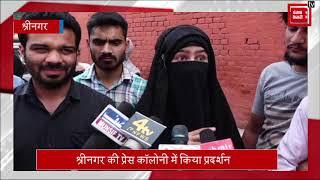 Srinagar में Law Students का प्रदर्शन, एग्जाम में छुट्टियां न देने पर हंगामा