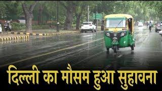बारिश से दिल्ली का मौसम हुआ सुहावना