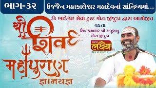 શ્રી શિવ મહાપુરાણ જ્ઞાનયજ્ઞ || Rajubapu ( Mota Jijuda ) || Ujjain Mahakaleshwar|| Part 32