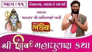 Shree Shiv Mahapuran Katha|| Maharaj shree amitbhai jani || Nisaraya || Anand || Part - 11
