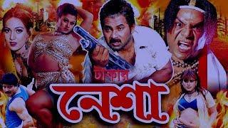 টাকার নেশা - Super Action Bengali Movie Takar Nesha - MK MOVIES