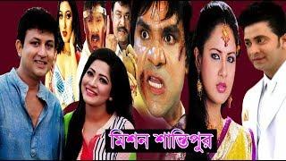 মিশন শান্তিপুর - Super Action Bangla Movie Mission Santipur Amin Khan Keya - MK MOVIES