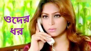 ???? New Bangla Eid Movie 2019 Oder Dhor - MK MOVIES