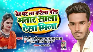 Antra Singh Priyanka New Song - बीएड पर न करेला परेड - Dilip Dildar - Bhojpuri Hit Song 2019