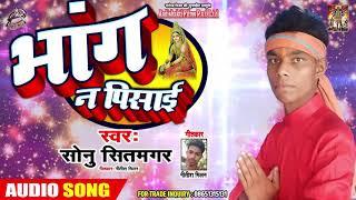 Sonu Sitamghar का सबसे हिट सावन गीत - भांग न पिसाई  Bhang Na Pisai - Bolbum dj SOngs