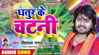 Bol Bam Special - धतूर के चटनी - #Vishal Gagan - Dhatur Ke Chatani - Bhojpuri Bol Bam Songs
