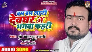 """बम बम लहरी देवघर में भगवा फहरी - Shree Somnath Shastri """"Swami Ji""""  का Bhojpuri New Kanwar Geet 2019"""