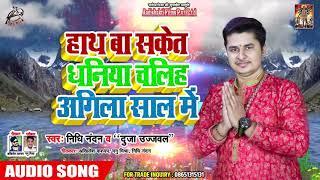 हाथ बा सकेत धनिया चलिह अगिला साल में - Nidhi Nandan & Dujja Ujjwal - Bolbum Songs New