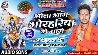 बोलबम गाना - Shani Kumar Shaniya - भोला भांग भोरहरिया में मांगे - Bhojpuri Bolbam Song