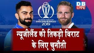 Match Preview - India v New Zealand | ICC Cricket World Cup 2019 | Virat kohli | Rohit sharma