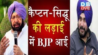 Amarinder Singh-Navjot Singh Sidhu की लड़ाई में BJP आई   काम करो या पद छोड़ दो- BJP   Punjab News