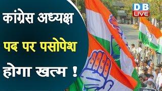 पार्टी के वरिष्ठ नेता Karan Singh ने लिखी चिट्ठी  कांग्रेस अध्यक्ष पद पर पसोपेश होगा खत्म !  #DBLIVE