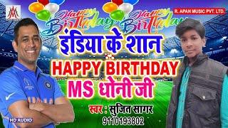 Ms धोनी के जन्म दिन पर बना गाना इस गाने को खुद धोनी जी सुने | इण्डिया के शान Happy Birthday MS धोनी