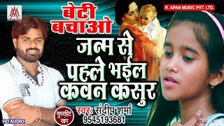 बेटी से प्यार करने वाले इस गाना को जरूर सुने - जन्म से पहले भईल कवन कसूर - संदीप शर्मा - बेटी बचाव ब