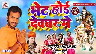 भेट होई देवघर में | Sanju Deva, Sima Verma का हिट बोलबम गाना | Romantic Bolbam Songs 2019